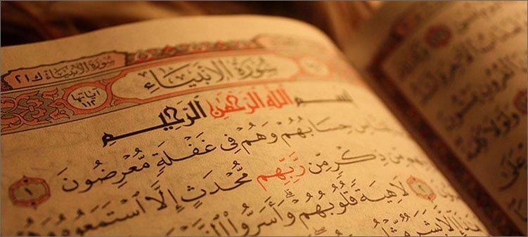 Που χρονολογείται στο Ισλάμ Κοράνι